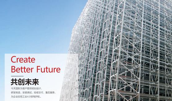 喜报!今天国际中标中科项目1.3968亿 智能加速石化行业转型升级