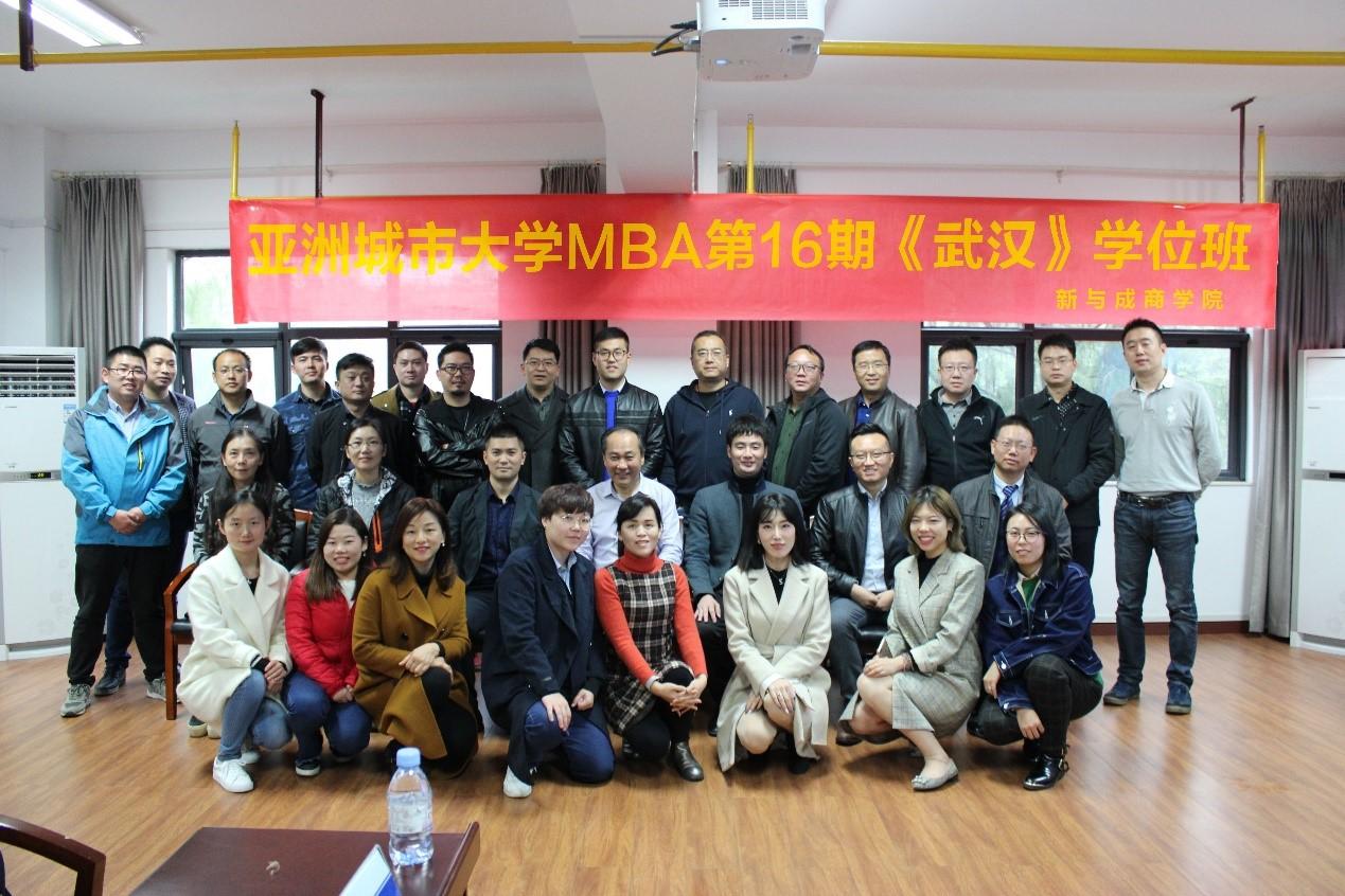 亚洲城市大学MBA第16期(武汉)学位班正式开课