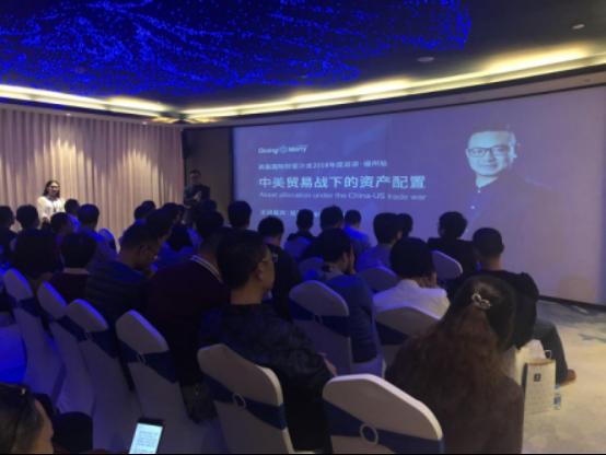 高盈国际财富沙龙2018年度巡讲·福州站成功举办