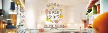 我们不一Young — 美的冰箱双十一花式营销-焦点中国网