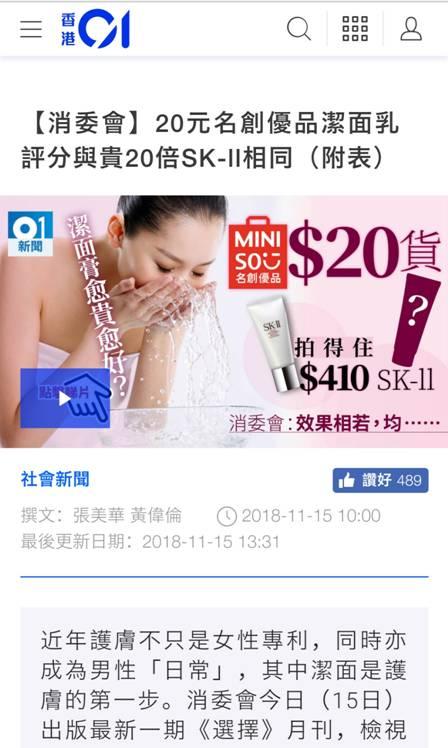 香港消委会测评洁面产品:价格最低名创优品媲美价格最高SK-II