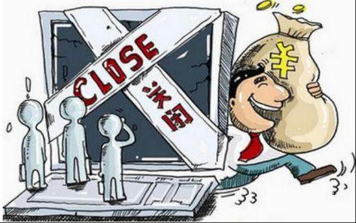 杭州众多P2P遭强制清退,大平台就真的安全吗?