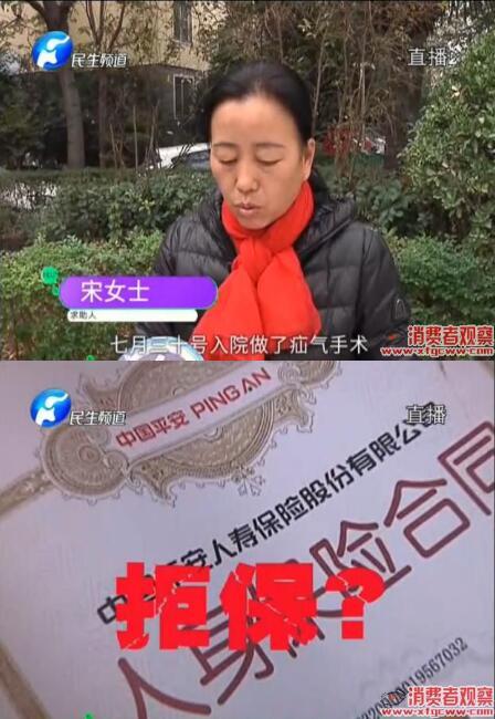 宋女士在中国平安人寿保险河南公司遭遇赔付难