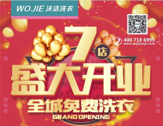 沃洁洗衣强势入驻河南省省会郑州市 新生力老品牌