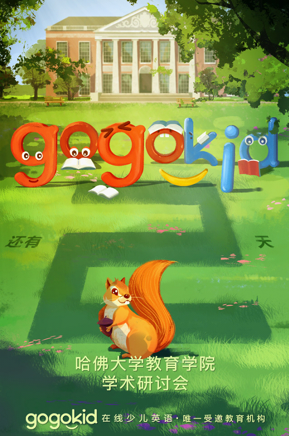哈佛大学教育学院学术研讨会在即,gogokid做为唯一受邀教育科技企业将参加