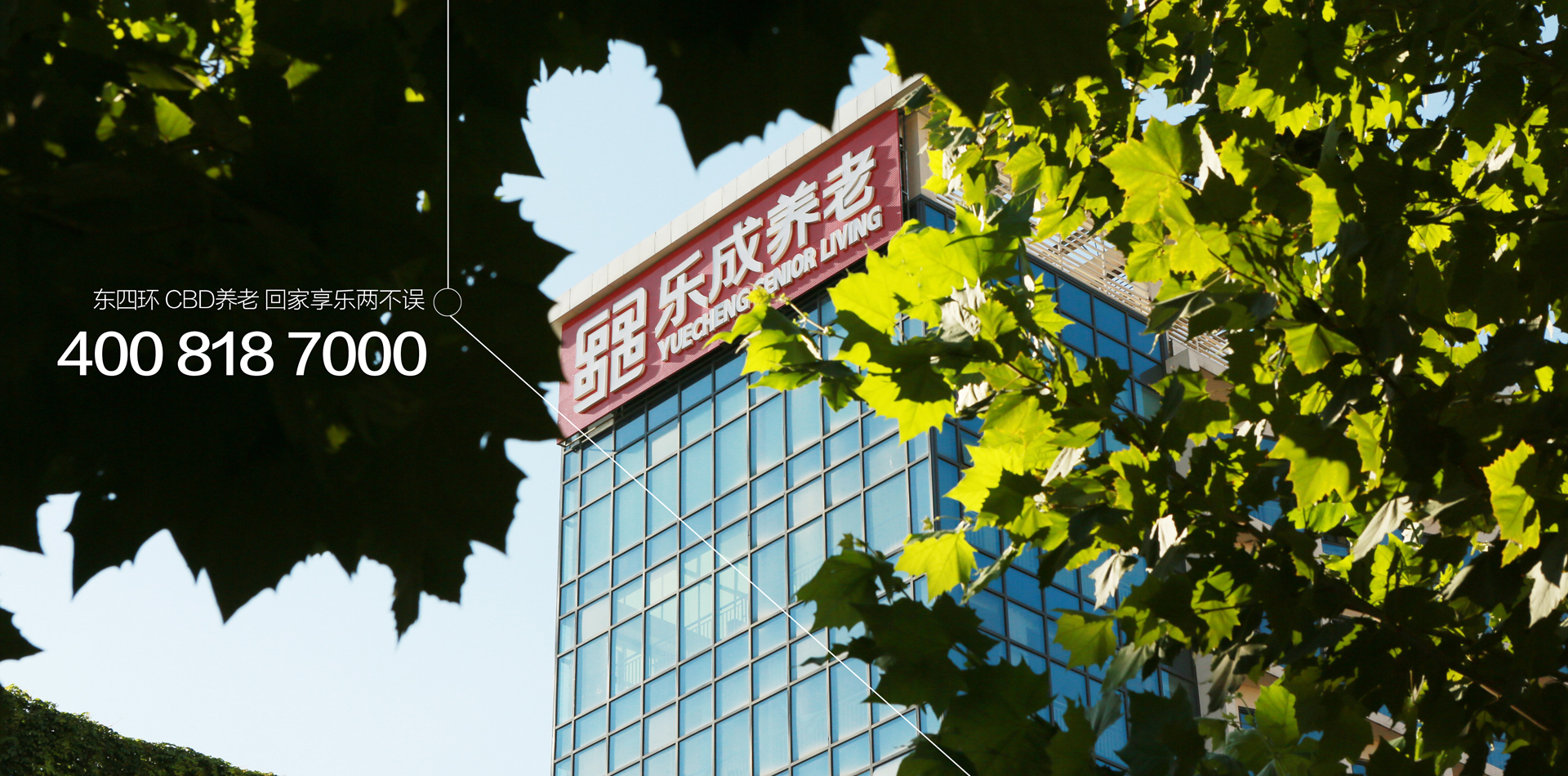 北京养老院恭和苑:养老产业的四大机遇