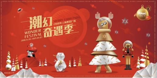 上海世茂广场点亮魔都首场圣诞