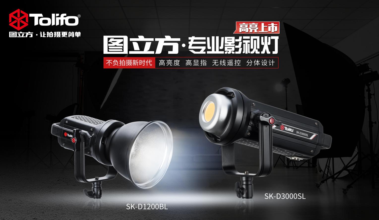 让拍摄更简单-图立方专业LED补光灯SK-D1200BL!