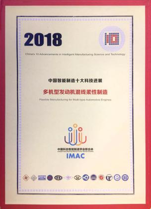 """智能驱动科技赋能 宝沃汽车入选2018年度""""中国智能制造十大科技进展"""""""