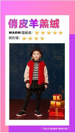 中高档童装品牌必备推荐,温暖舒适的羊羔绒外套