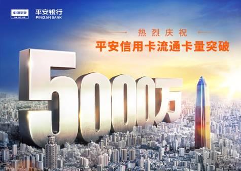 Macintosh HD:Users:jingxin:Desktop:金融work:AA平安信用卡(2):2018:王安丽:5000万配图.jpg