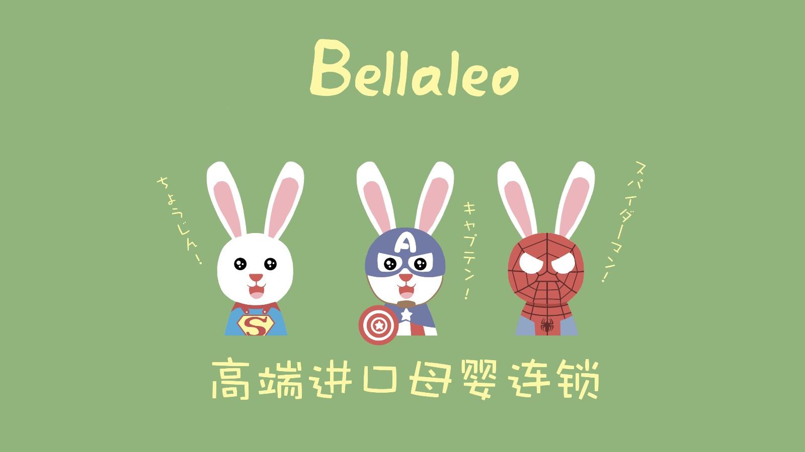 Bellaleo贝乐国际首推无忧加盟,PK Qtools双兔争雌雄