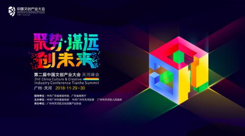 第二届中国文创产业大会.天河峰会抢票活动火爆启动