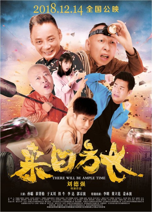 公路追逐险象环生 ,喜剧大片《来日方长》12月14日全国上映