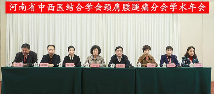 河南省中西医结合学会颈肩腰腿痛分会学术年会在郑成功召开