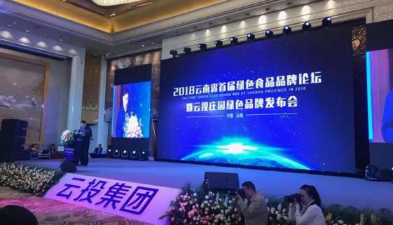 """云投集团与中国追溯携手打造""""云投庄园 绿色品牌"""""""
