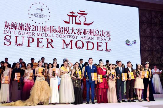 艾夫洛和悠美尔助力2018国际超模大赛亚洲总决赛圆满落幕