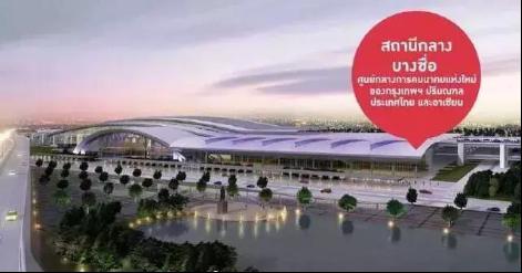 曼谷巨兽邦苏特区Bang Sue火车总站完工65%,2021年建成