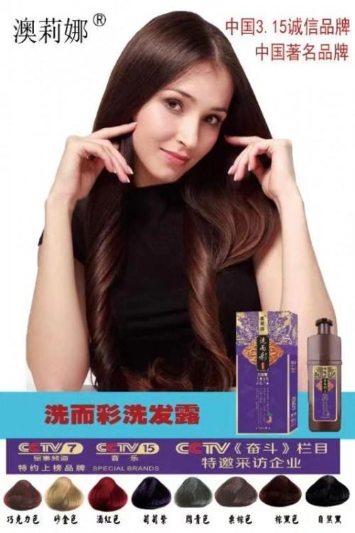 澳莉娜发茂堂植物洗彩洗黑打造养发护发第一品牌 掀起