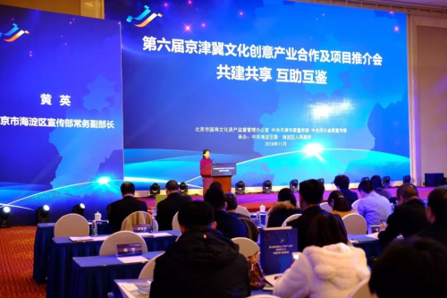 E_ZIKOO智慧谷助阵第六届京津冀文化创意产业合作及项目推介会