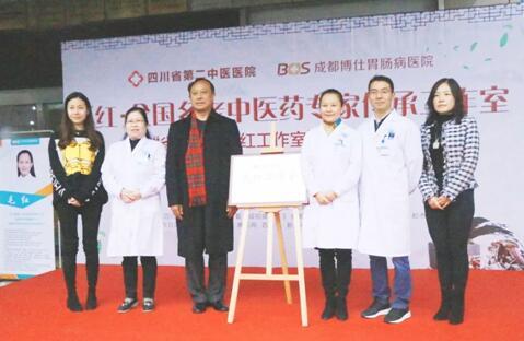 成都博仕胃肠病医院开通省名医毛红工作室
