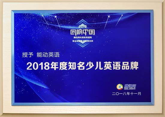 """2018""""回响中国""""教育年度总评榜揭晓,能动英语载誉归来"""