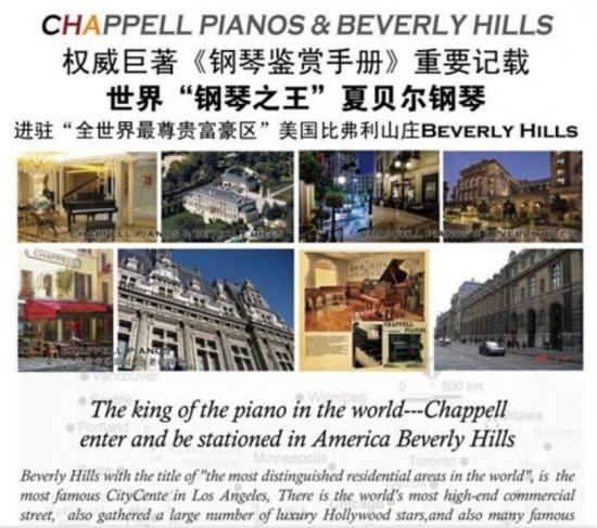 """夏贝尔钢琴进驻""""全世界最尊贵富豪区"""""""""""