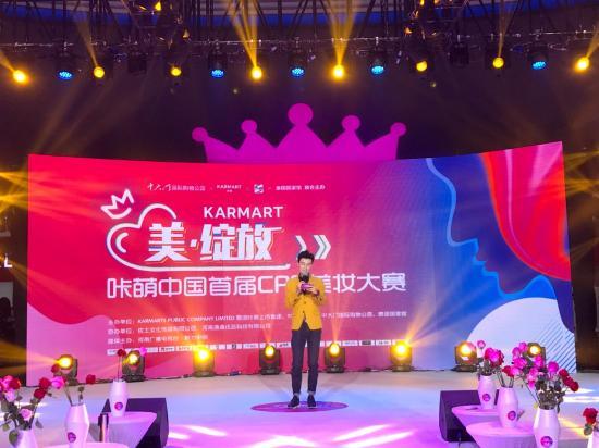 【美 · 绽放】KARMART(咔萌)中国首届CPS美妆大赛决赛狂热来袭!