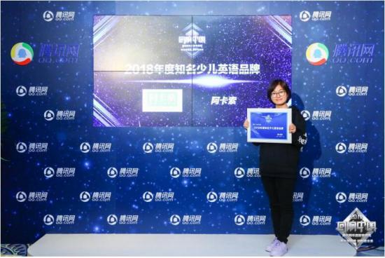 """学员家长见证,阿卡索荣获2018腾讯""""回响中国""""教育盛典双项大奖"""