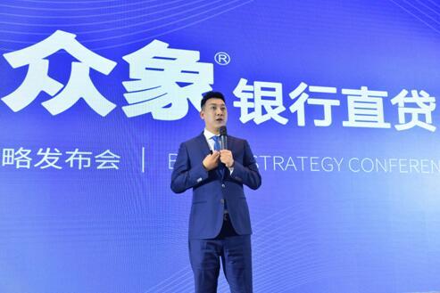 众象银行直贷品牌战略发布会:0佣金银行直贷业务亮相