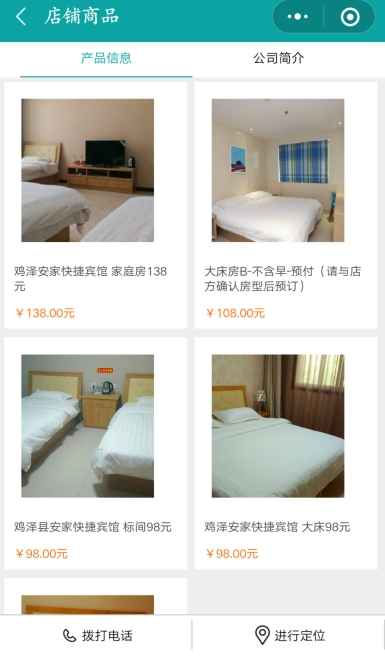 邯郸酒店宾馆:小程序为酒店宾馆行业提供优质服务