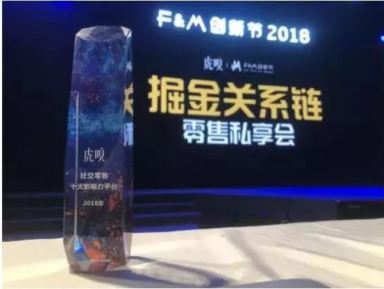 """环球捕手荣膺""""2018社交零售十大影响力平台"""""""