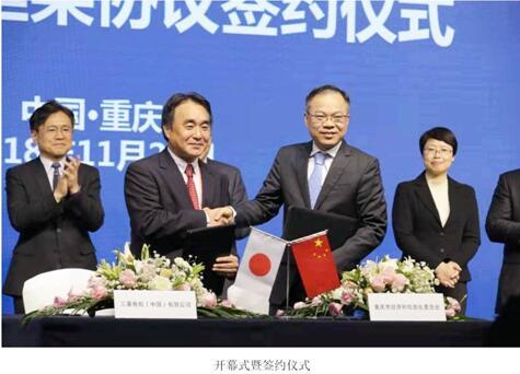 2018三菱电机创新技术展暨重庆市-三菱电机战略合作协议签约仪式圆满举行