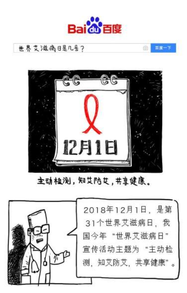 """百度搜索携手健康中国新媒体平台、中国疾控中心共同抗""""艾"""""""