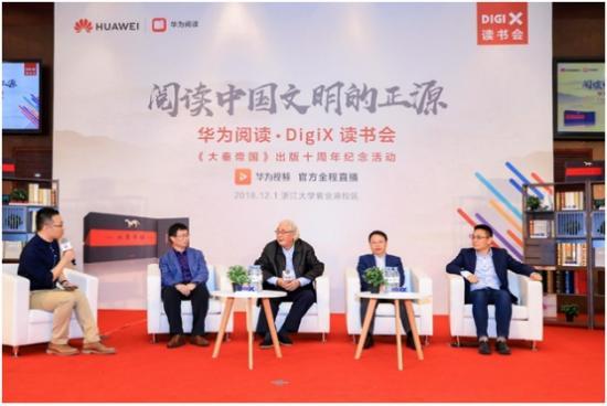 华为阅读•DigiX读书会杭州站 孙皓晖与读者阅读中国文明的正源