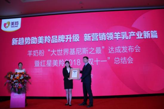 红星美羚用新营销模式,引领中国羊奶行业新发展
