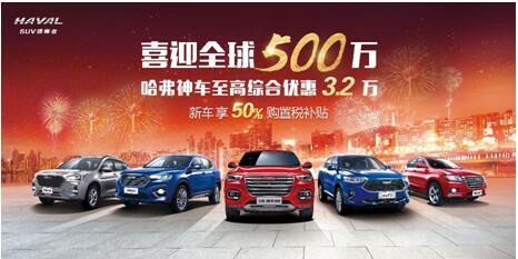 喜迎全球500万,哈弗钜惠升级,新哈弗H6 Coupe综合优惠2.75万