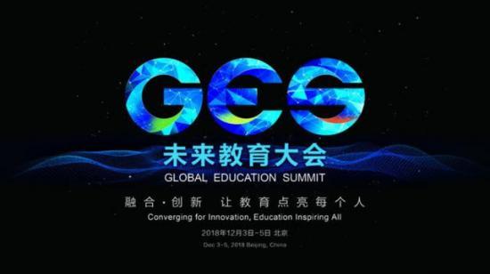 """BBunion出席""""GES 2018未来教育大会"""""""""""
