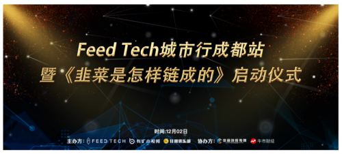 "Feed Tech:人工智能分发才是融媒体的可行方案"""
