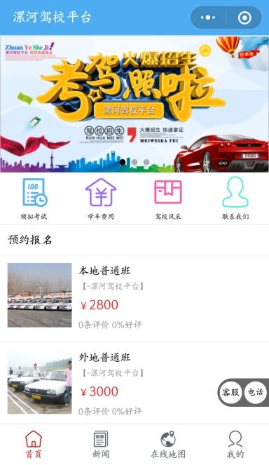 漯河驾校平台:小程序满足驾校平台招生需求