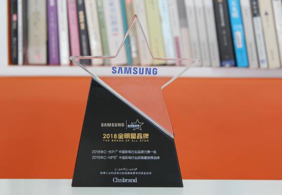 """三星获颁""""全明星品牌""""大奖,连续八年品牌力指数第一"""