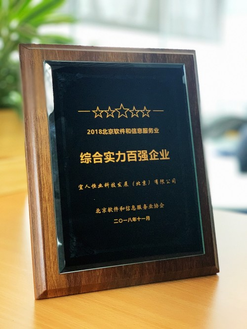 """""""北京软件和信息服务业综合实力百强榜""""发布 宜人贷三度入选排名大幅上升"""