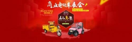 2018商丘(第六届)电动车展览会展览会隆重招商