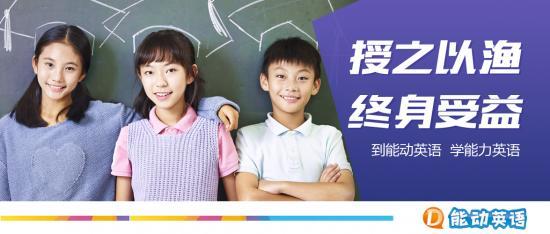 能动英语:选一个能激发孩子兴趣的培训班
