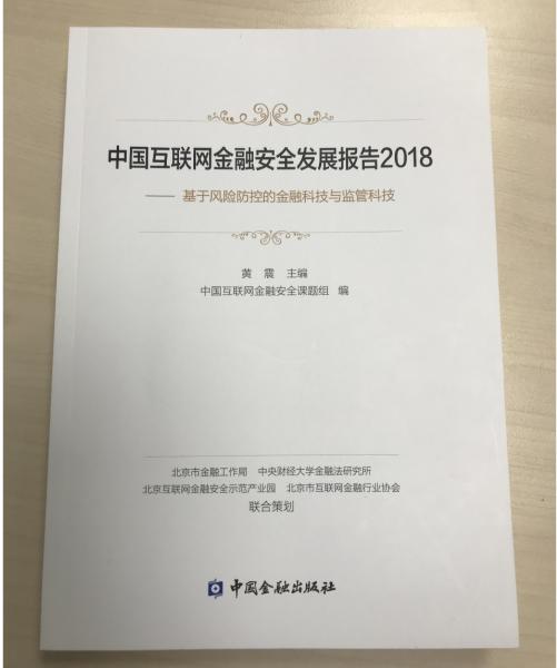 《中国互联网金融安全发展报告2018》收录宜人贷创新案例