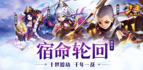"""《少年西游记》全新资料片""""宿命轮回""""今日上线"""