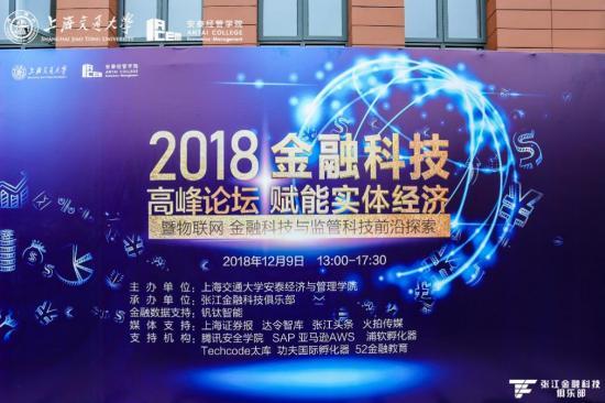 2018金融科技赋能实体经济高峰论坛成功落幕