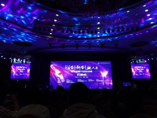 桂林蓝港获第七届中国创新创业大赛电子信息行业总决赛优秀企业奖