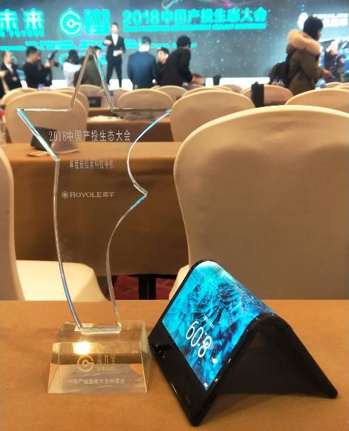 中国产投生态大会将FlexPai柔派评为年度黑科技手机,柔性电子产业备受瞩目