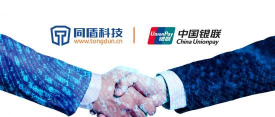 科技赋能再下一城 同盾科技与中国银联达成项目合作
